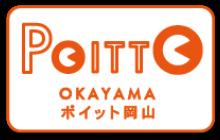 ポイット岡山