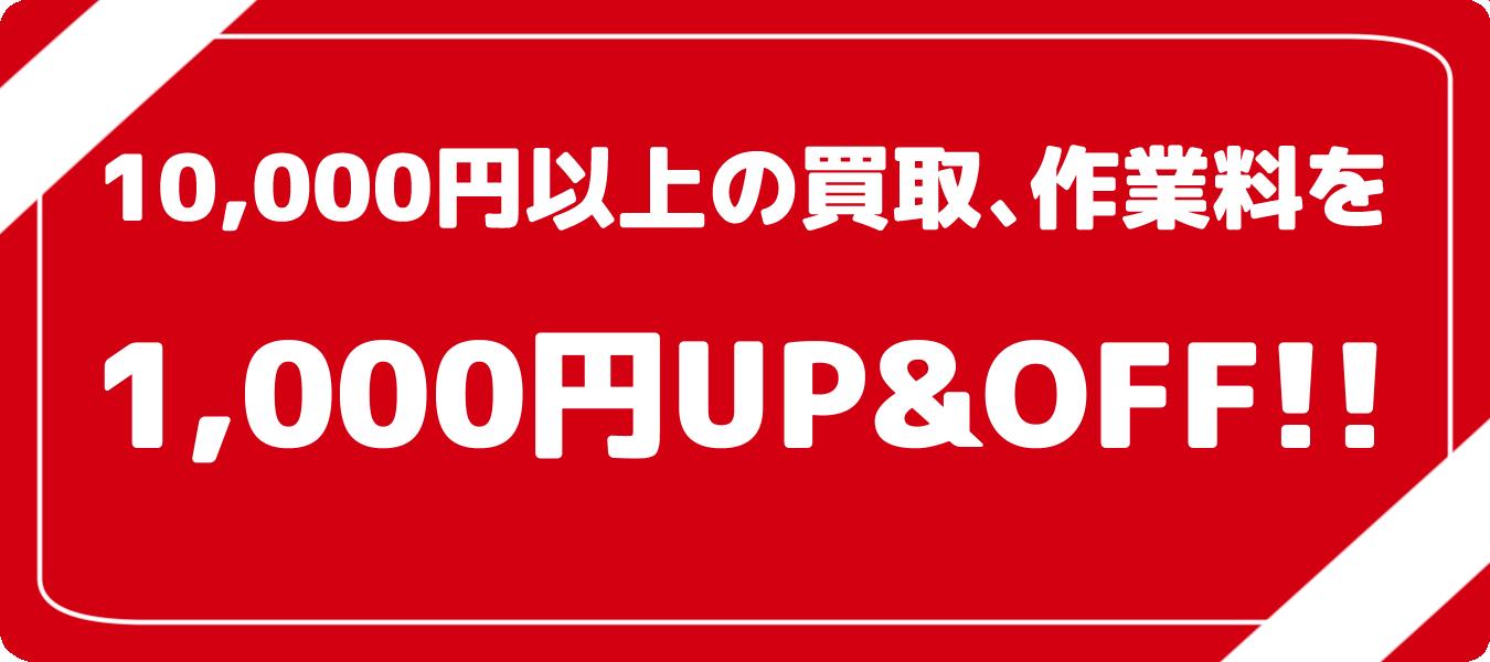 1,000円アップ オフ