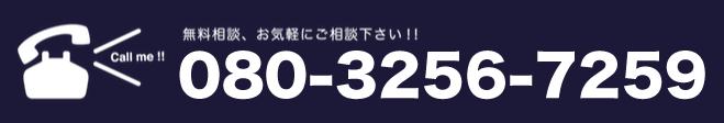 ポイット岡山電話番号